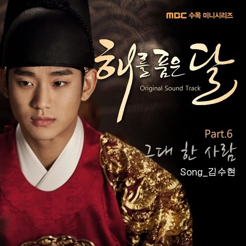 [Single] Kim Soo Hyun   The Moon Embracing The Sun OST Part 6