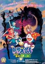 Phim Doraemon - Ba Chàng Hiệp Sĩ Mộng Mơ
