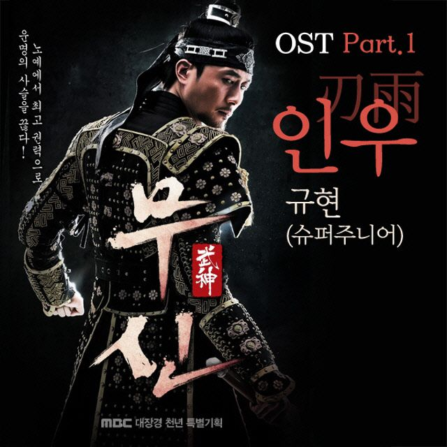 [Single] Kyu Hyun (Super Junior) - God Of War OST Part 1