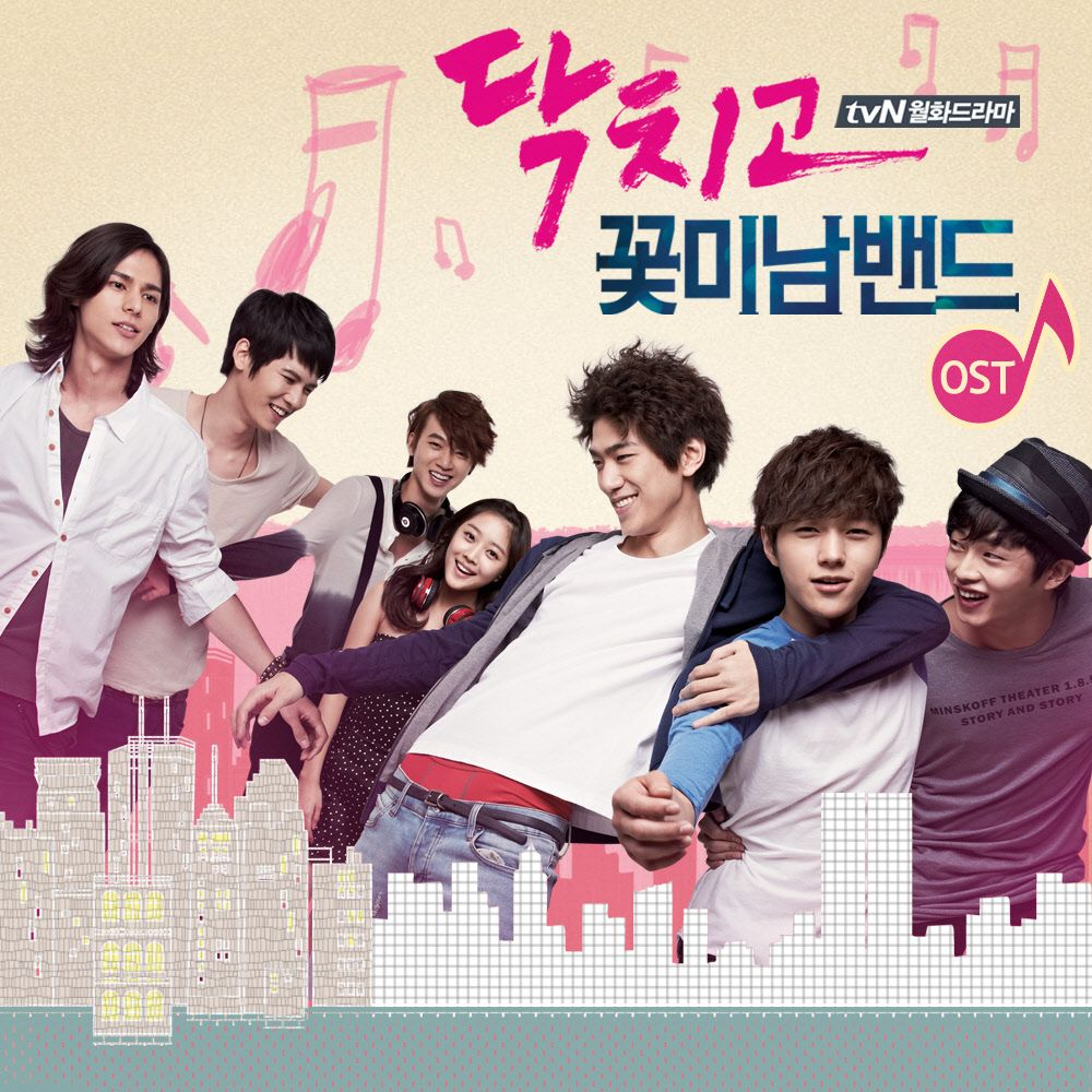 [Album] Various Artists   Shut Up & Flower Boy Band OST