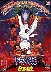 Phim Doraemon | Chiến Thắng Quỷ Kamat