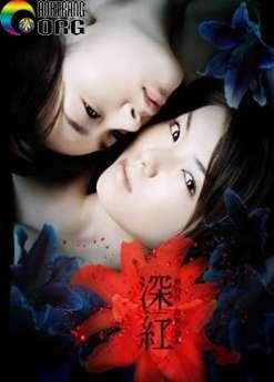 Shinku-2005