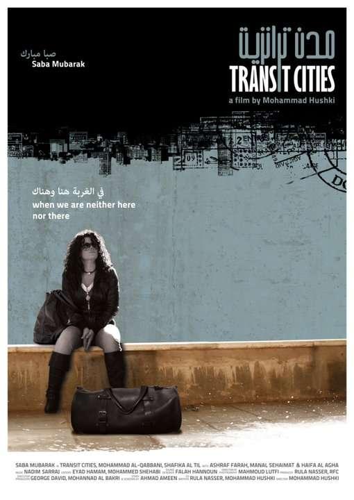 """موسيقى فيلم """" مدن ترانزيت """" يطولة الفنانة صبا مبارك !"""
