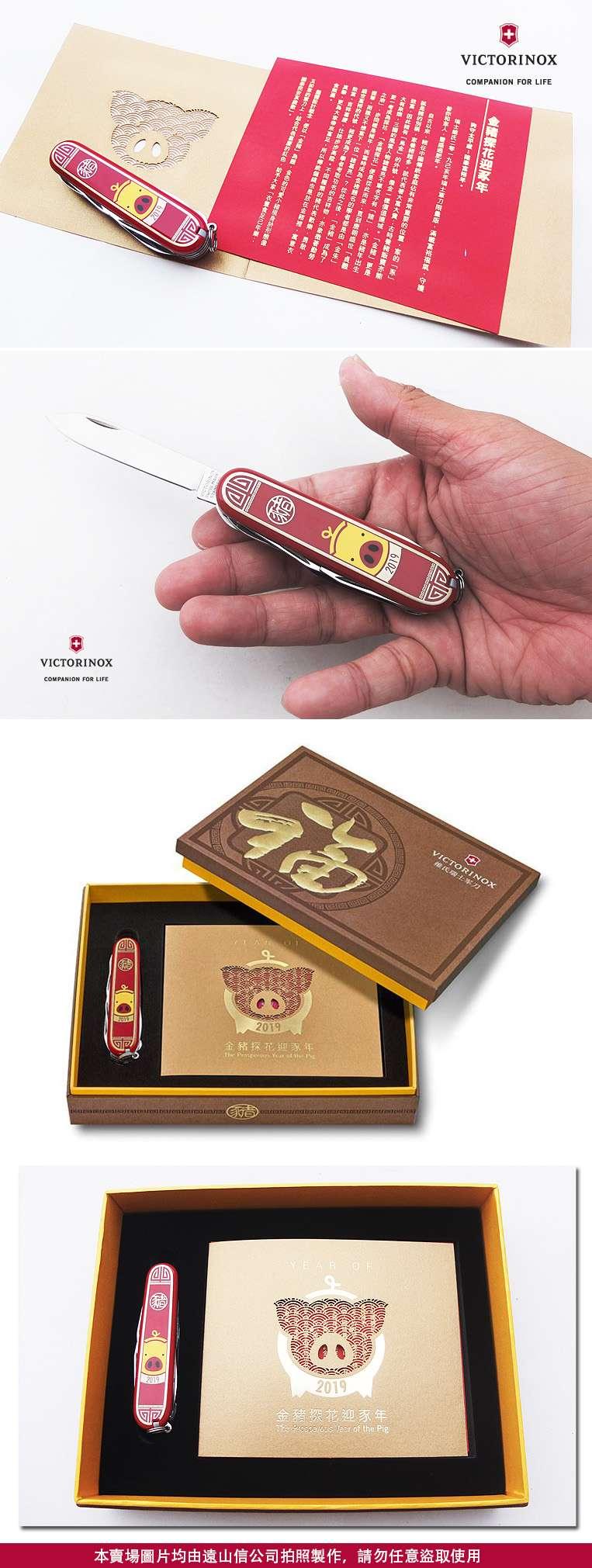 Victorinox Swiss Army Knife 91mm Huntsman 2019 Chinese